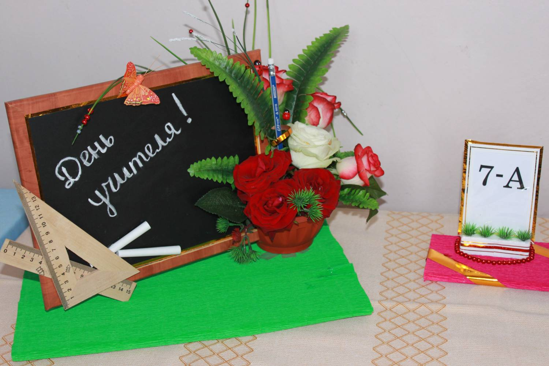 Конкурс открытки ко дню учителя